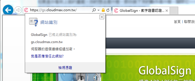 SSL 數位憑證,我最不想見到的畫面