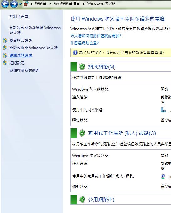 公開WI-FI-網路