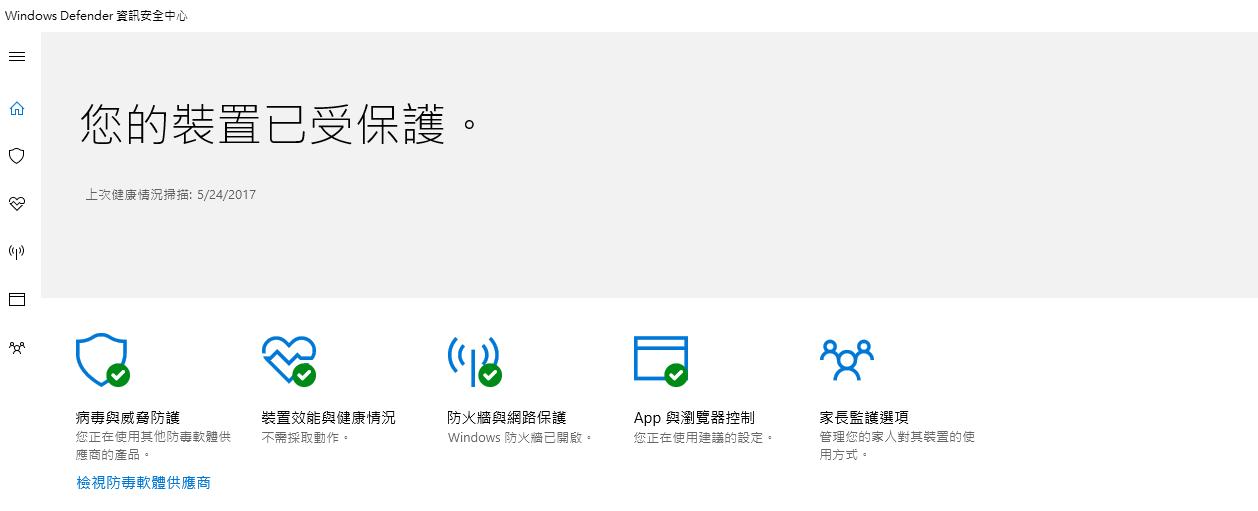 惡意軟體解決方案 (Windows Defender)
