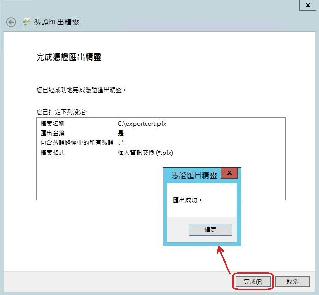 ssl windows server 2012