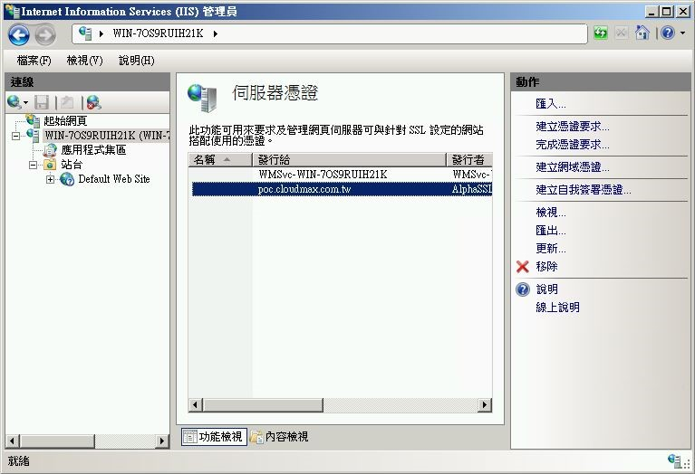 ssl-Windows Server 2008 R2