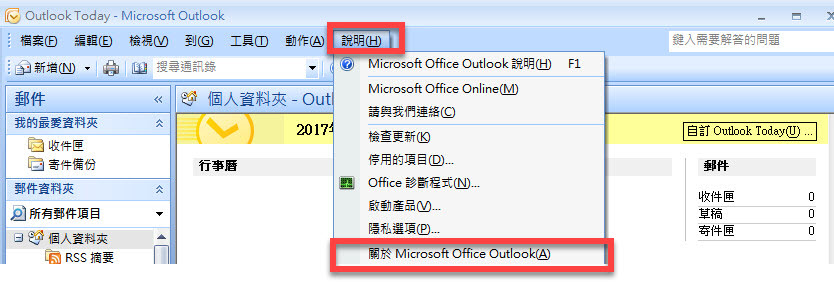 office-outlook-2007