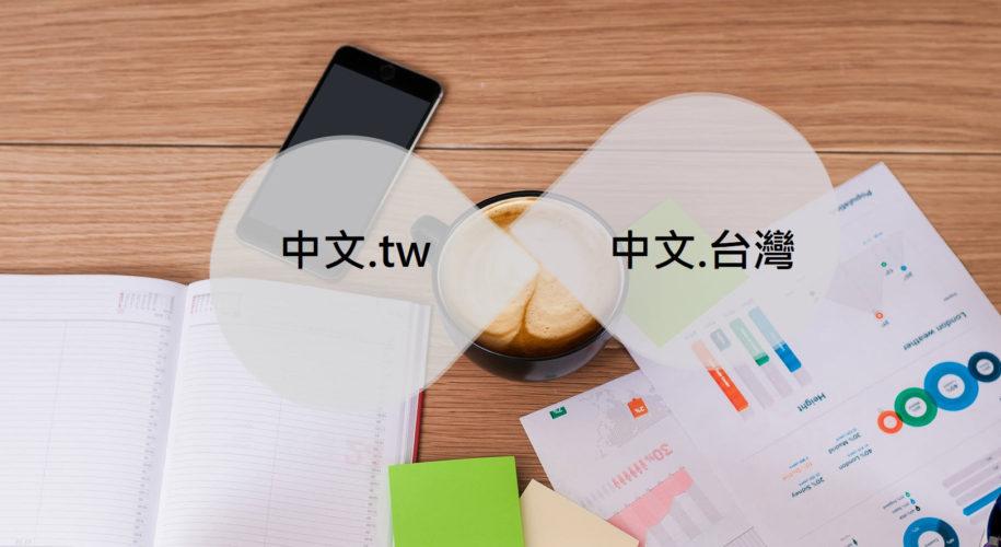 中文.tw 中文. 台灣