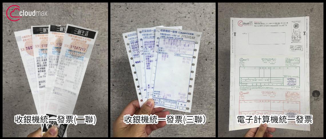 收銀機統一發票與電子計算機統一發票樣式