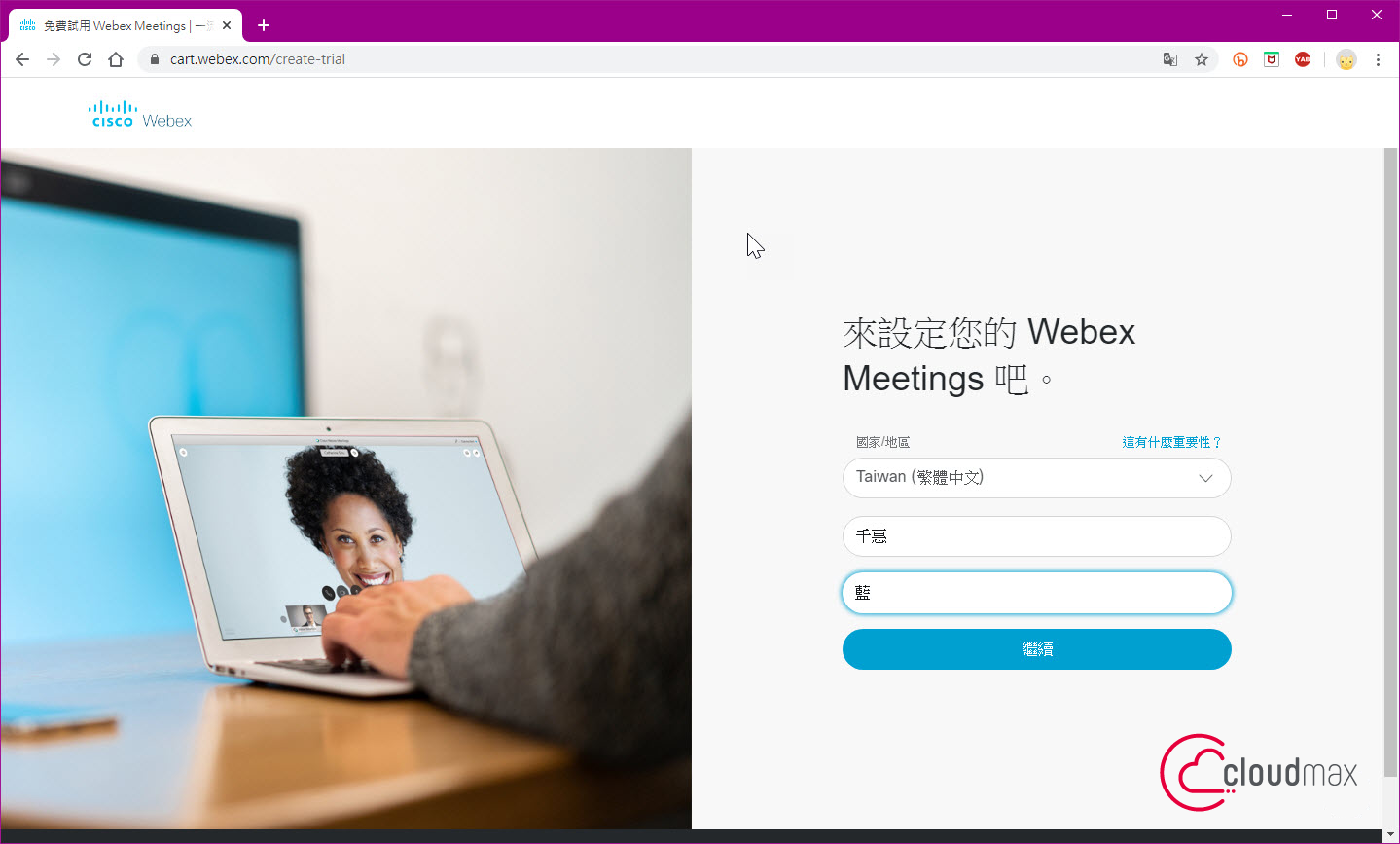 Cisco-Webex-Registration