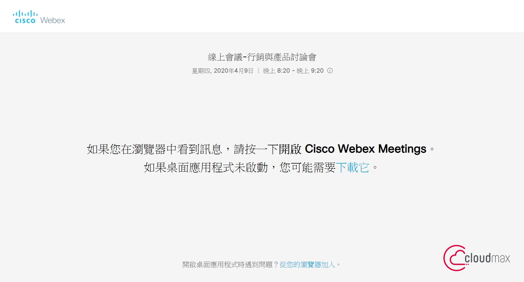 Cisco-Webex-meeting-application