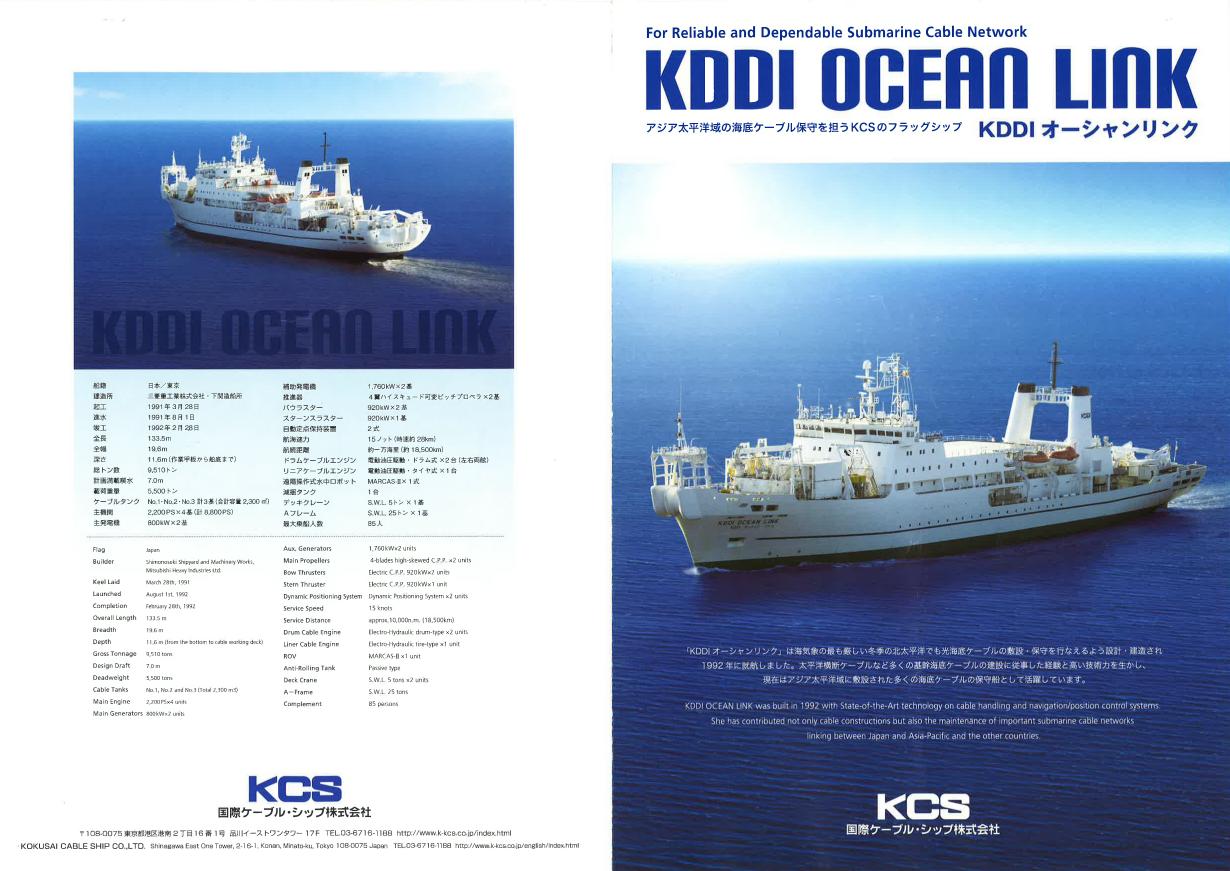 KDDI海纜船簡介
