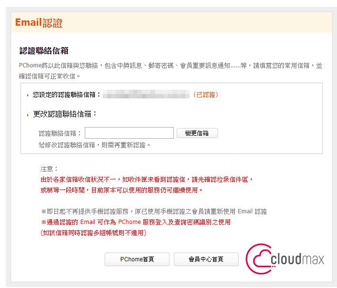 PChome 會員設定更改認證聯絡信箱