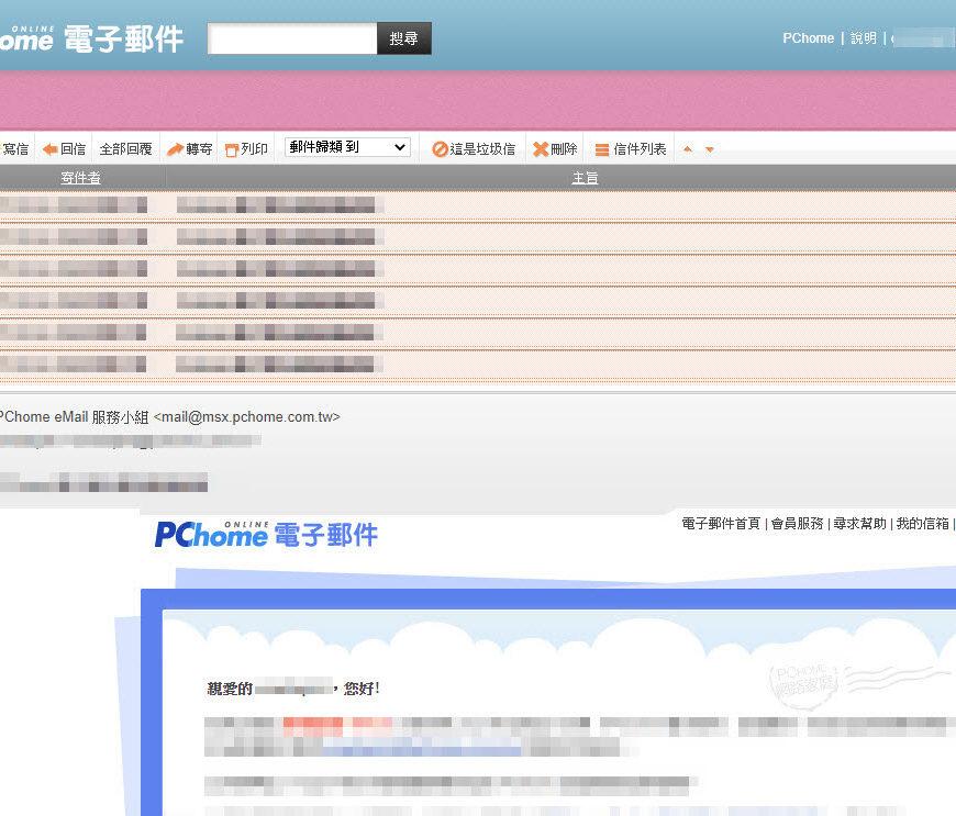 PChome 信箱停止服務