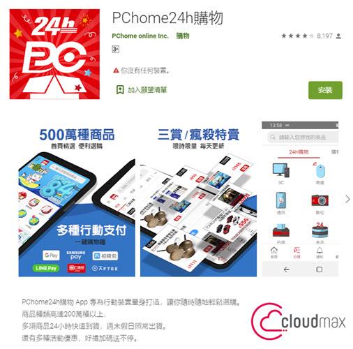 PChome 24h 購物 APP