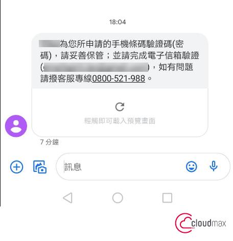 電子發票手機條碼申請