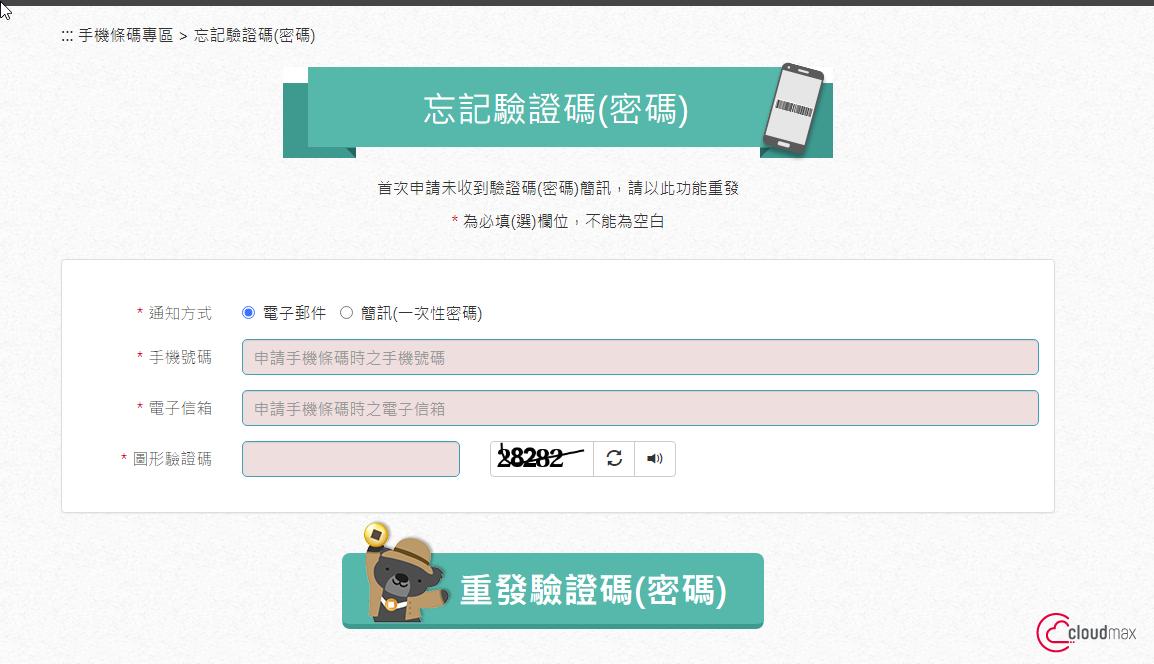 財政部電子發票整合服務平台登入