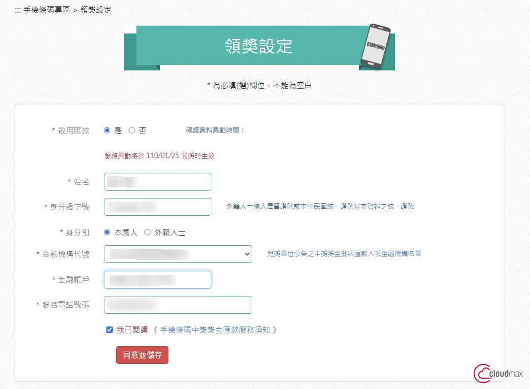 財政部電子發票整合服務平台中獎領獎資料申請