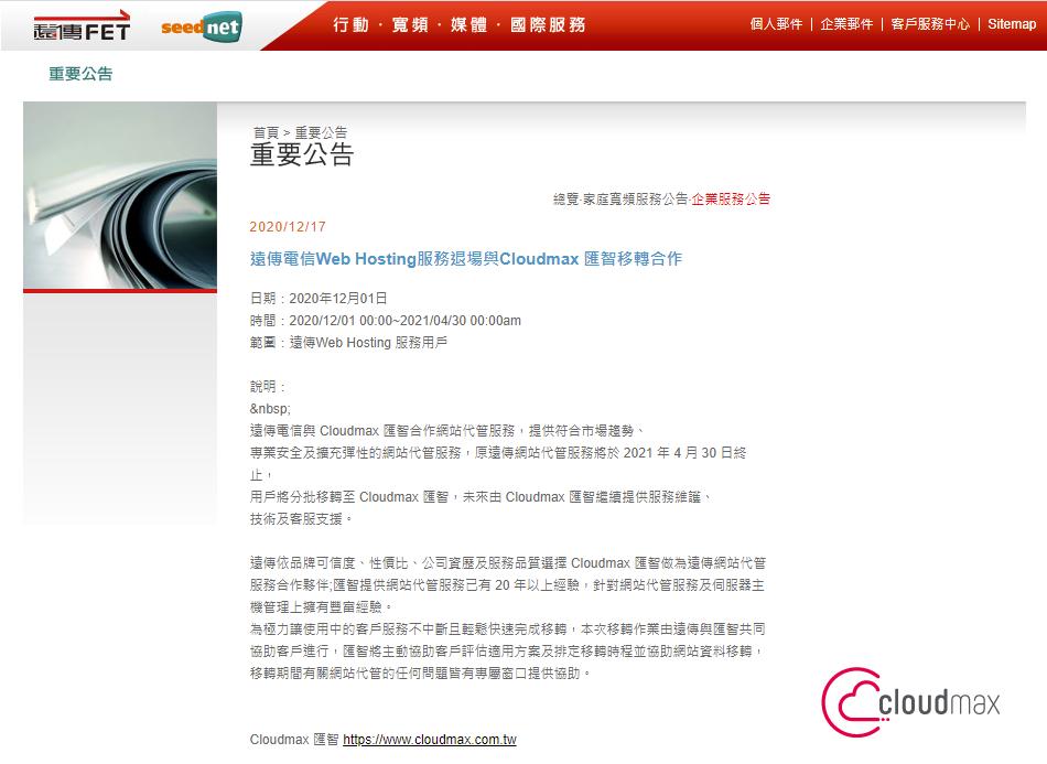遠傳電信與 Cloudmax 匯智合作 Web Hosting 網站代管服務